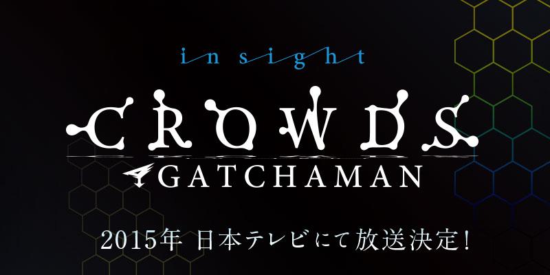 Gatchaman-Crowds_Haruhichan.com-Insight-Logo