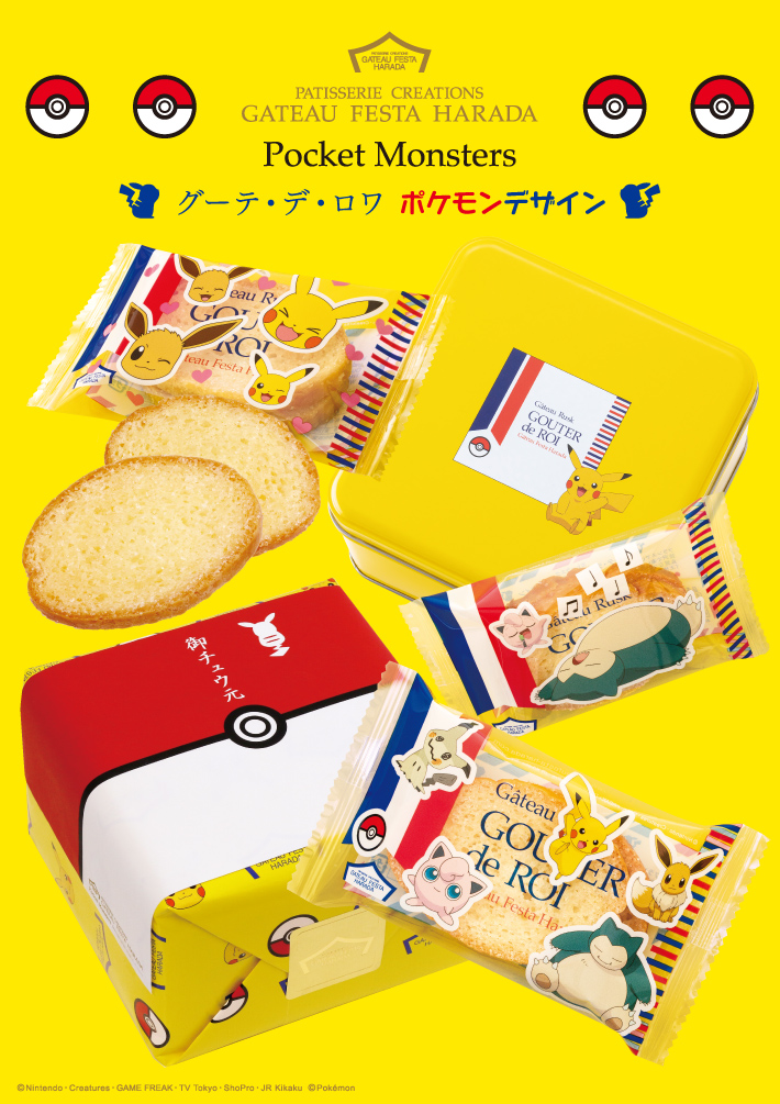 Gateau Festa Harada Teams up with the Pokémon Company!'