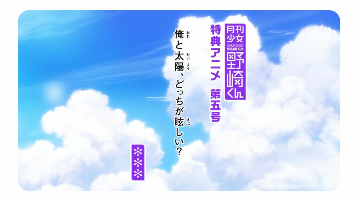 Gekkan Shoujo Nozaki-kun Beach Episode Previewed Haruhichan.com Gekkan Shoujo Nozaki-kun special beach episode 1