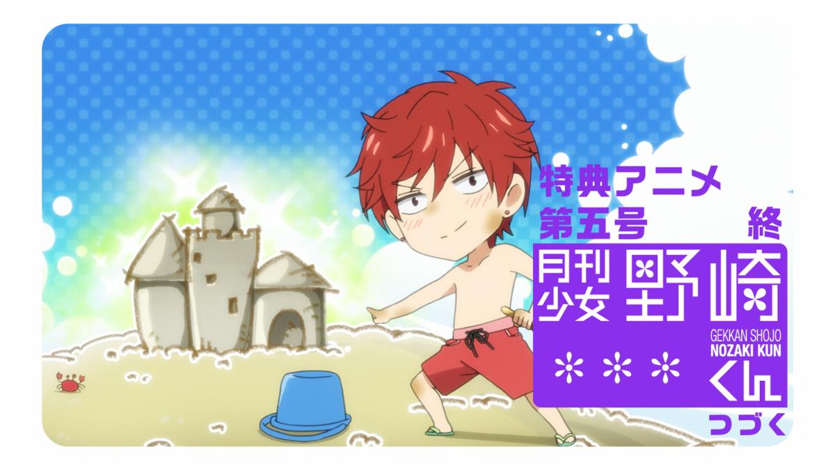 Gekkan Shoujo Nozaki-kun Beach Episode Previewed Haruhichan.com Gekkan Shoujo Nozaki-kun special beach episode 19