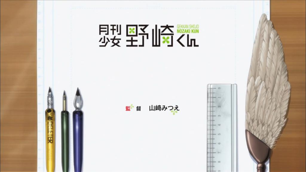 Gekkan Shoujo Nozaki-kun Opening Title