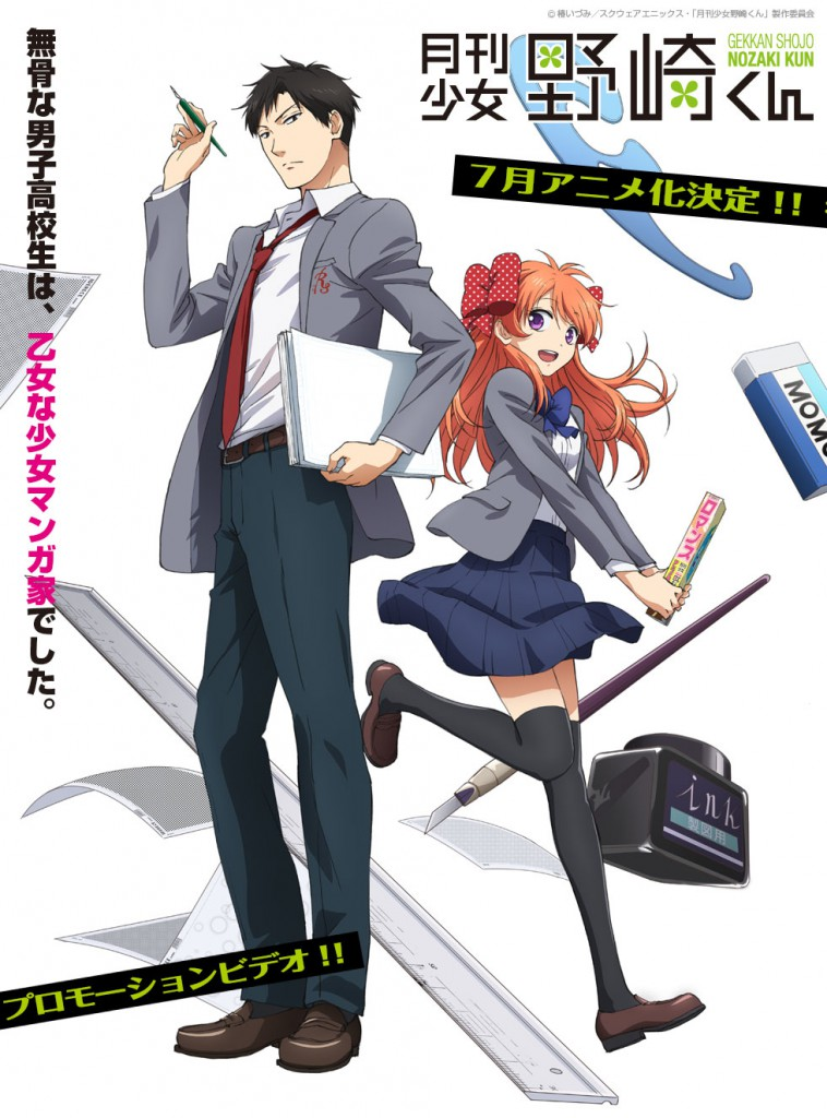 Gekkan Shoujo Nozaki-kun anime series