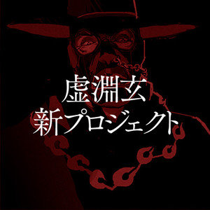 Gen Urobuchi New Project Revealed