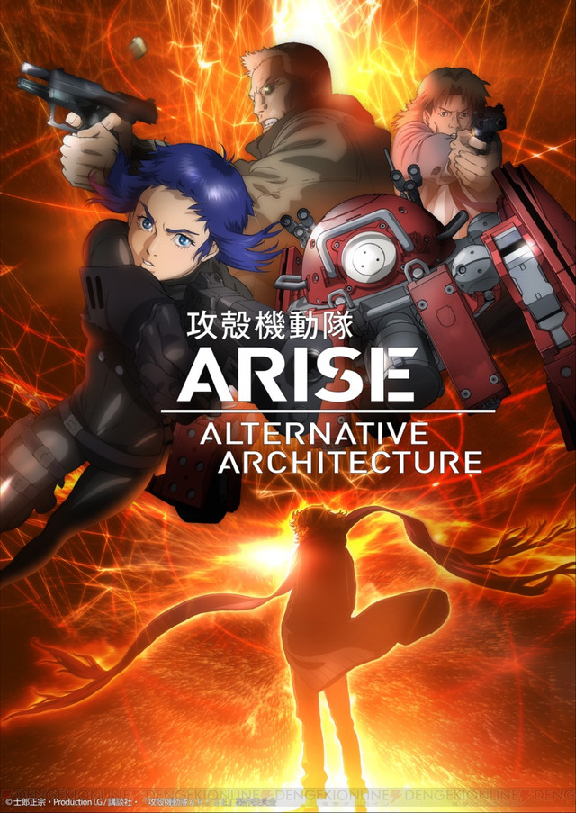 Ghost in the Shell Arise Alternative Architecture anime visual