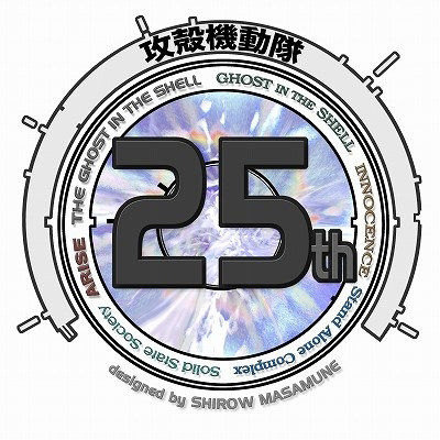 Ghost-in-the-Shell_Haruhichan.com-25th-Anniversary-Logo