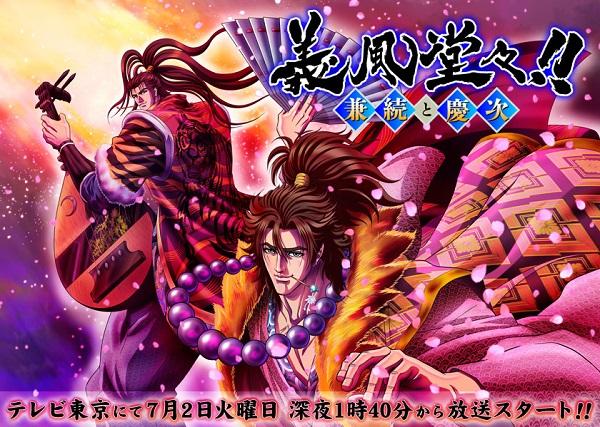 Gifuu Doudou!! Kanetsugu to Keiji Anime