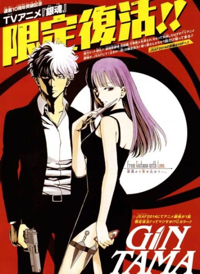 Gintama 2014 anime special return