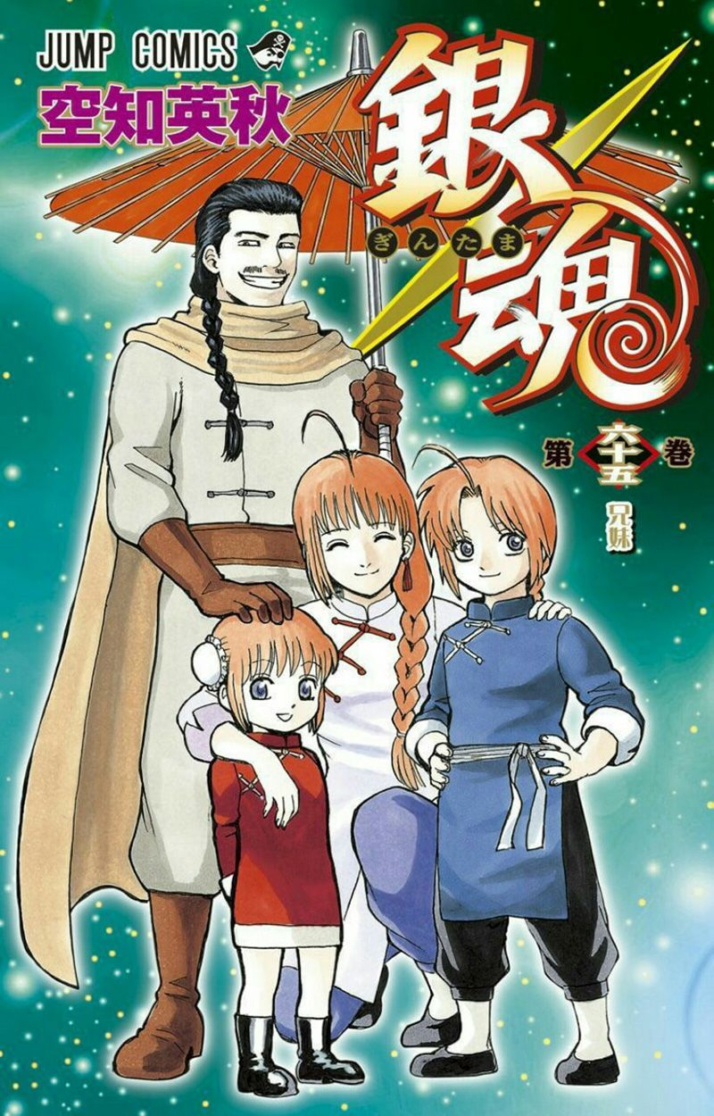 gintama-vol-65-cover