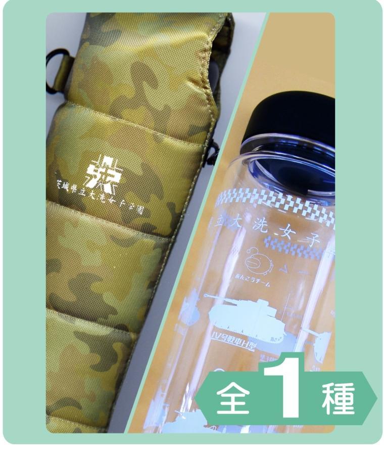 Girls und Panzer Chara Hobby 2014 C3 X Hobby booth Water Bottle and Cover haruhichan.com GuP ガールズ&パンツァー