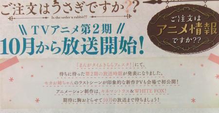 Gochuumon wa Usagi Desu ka Production Announcement