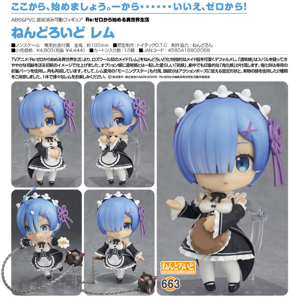 Good Smile Company's Rem Nendoroid Is Too Cute