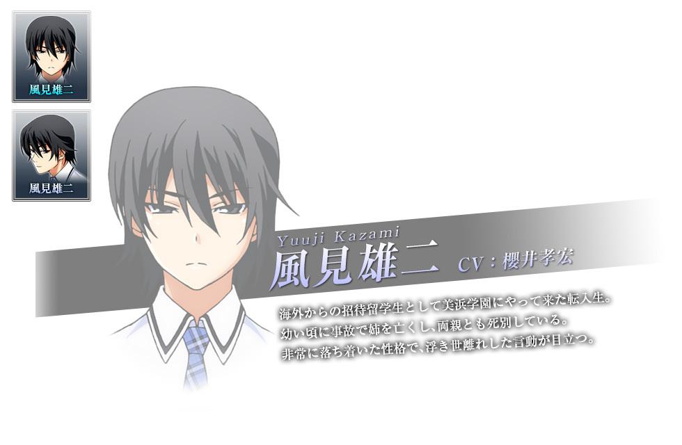 Grisaia-no-Kajitsu-anime-Character-Bio-Yuuji-Kazami