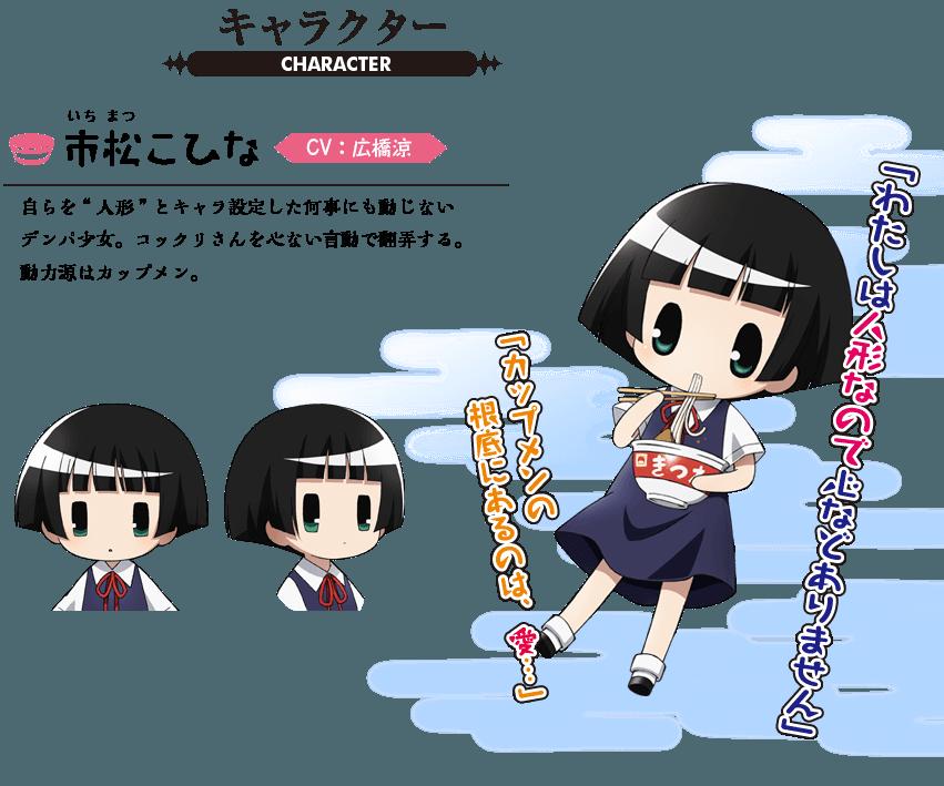 Gugure!_Kokkuri-san_Kohina_Ichimatsu_Haruhichan.com