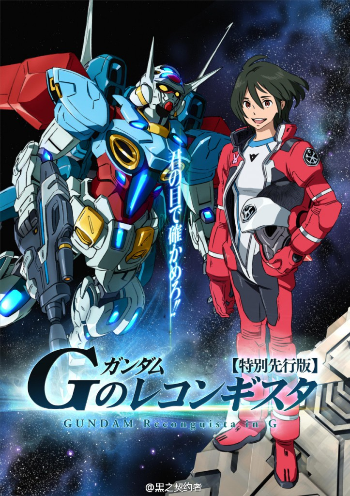 Gundam-G-no-Reconguista_Haruhichan