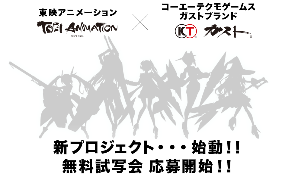 Gust-x-Toei-Animation-Collaboration-01