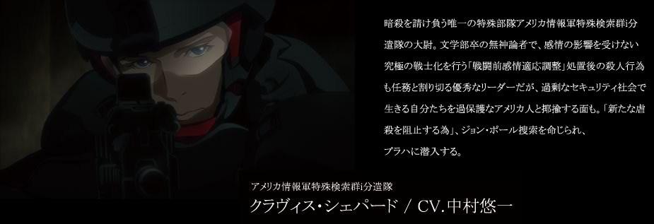 Gyakusatsu-Kikan-Character-Design-Cravis-Shepherd