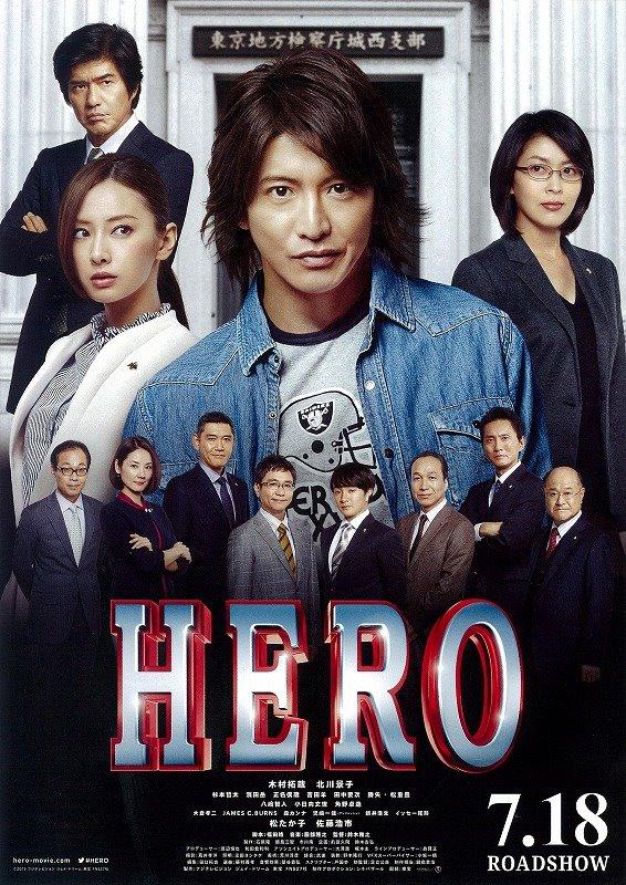 HERO Japanese movie visual