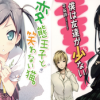 Haganai Author to Write New Light Novel with Illustrator Kantoku