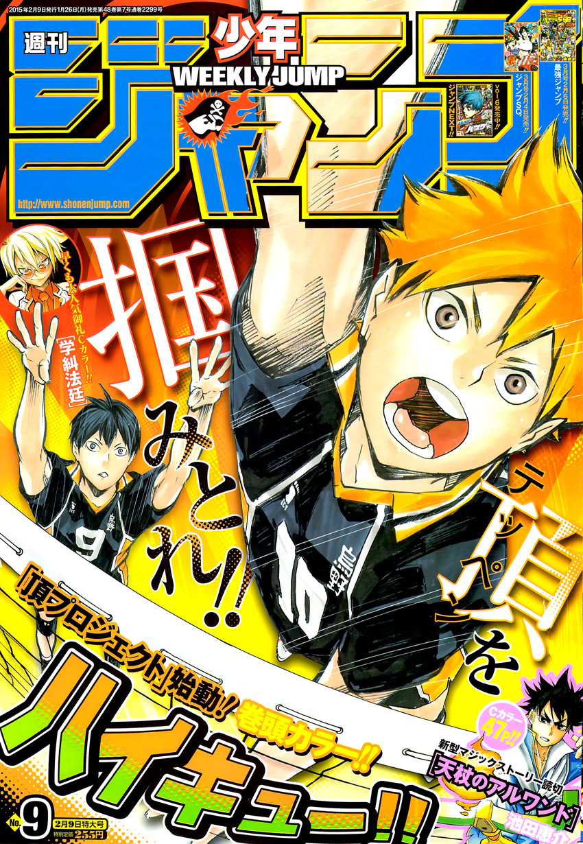 Haikyu!!_Haruhichan.com-Shonen-Jump-9-Cover