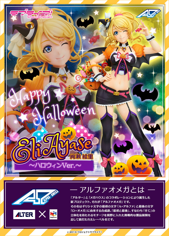 Halloween Themed Eli Ayase Figure Goes up for Preorder 1
