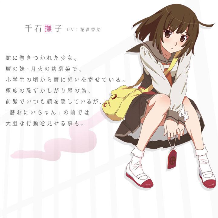 Hanamonogatari-Character-Nadeko-Sengoku