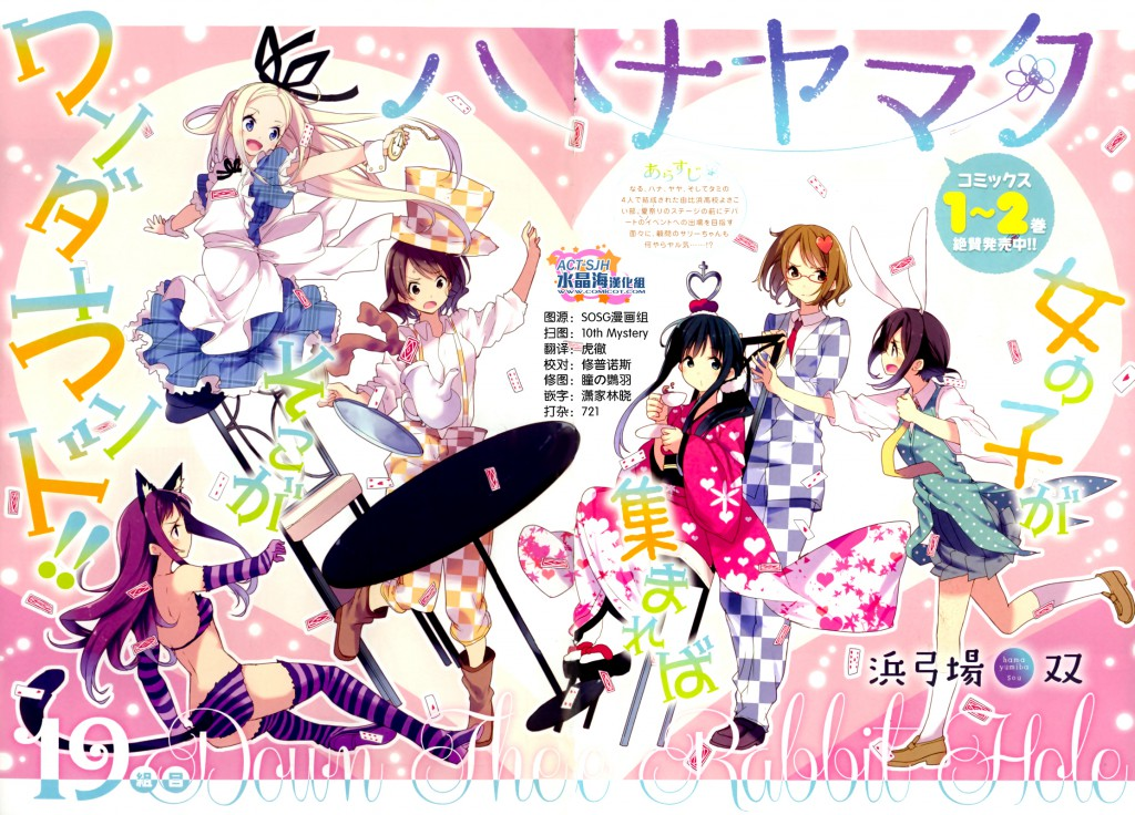 Hanayamata anime series