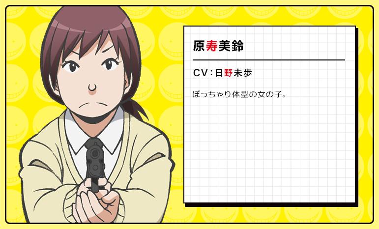Hara Sumire Ansatsu Kyoushitsu Character_Haruhichan.com_