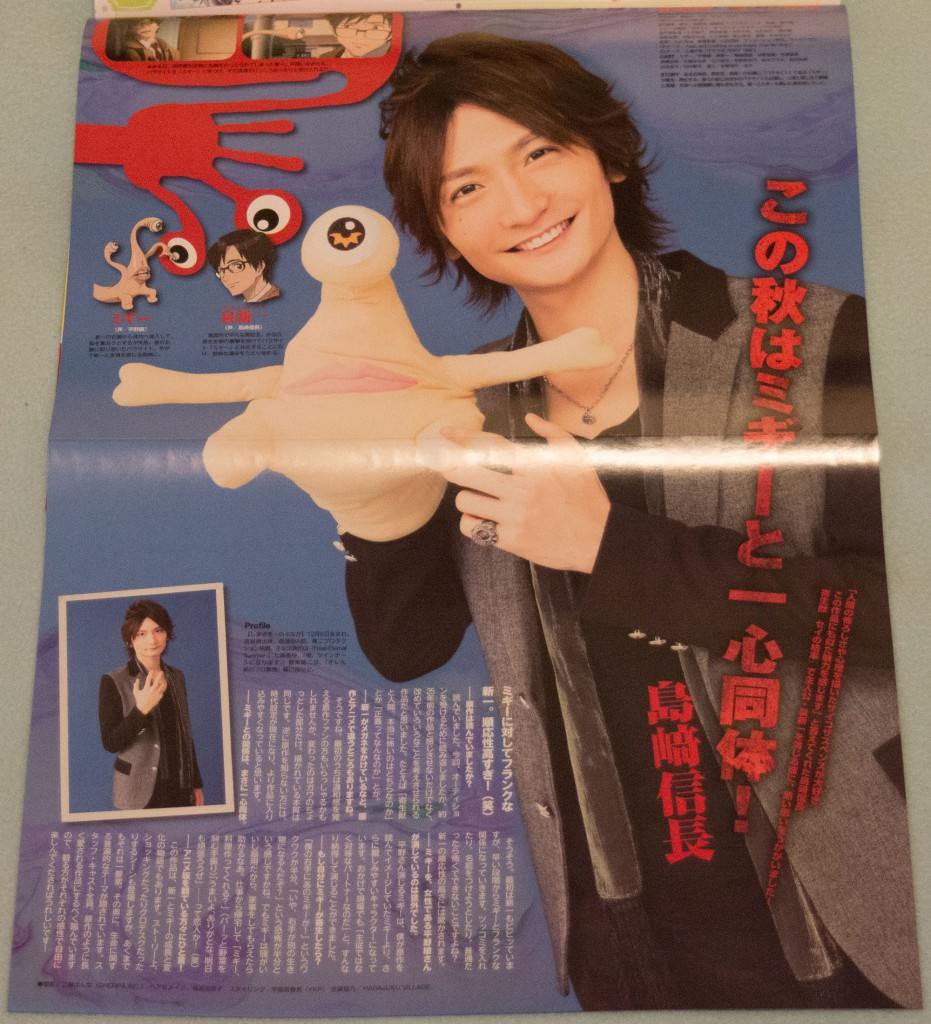 Haruhichan.com-Animedia-magazine-November-2014-Article Parasyte Nobunaga Shimazaki who voices Shinichi Izumi