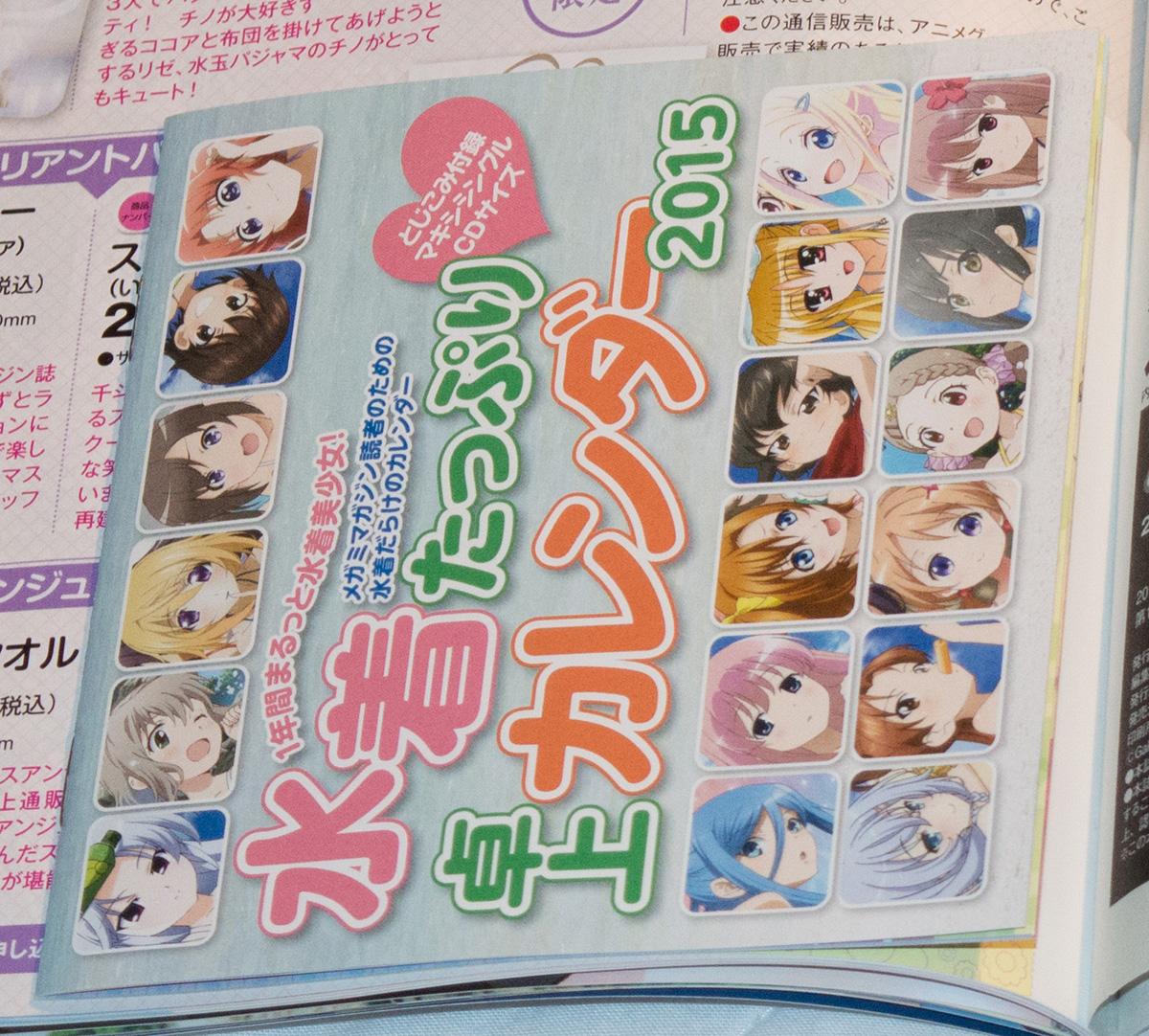 Haruhichan.com Megami MAGAZINE February 2015 anime Calendar
