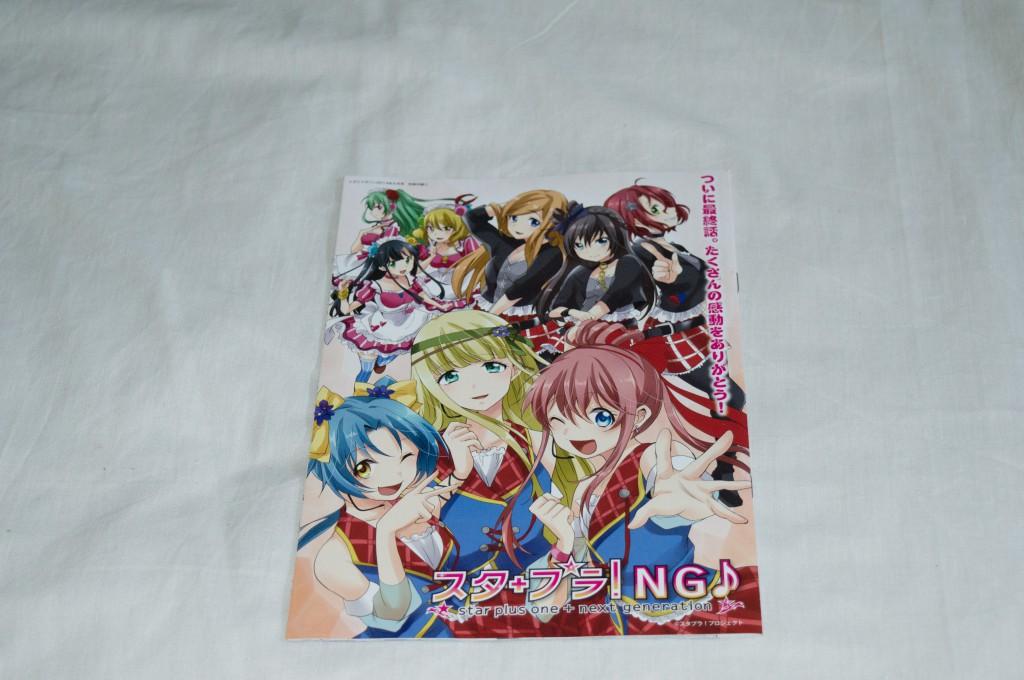 Haruhichan.com Megami MAGAZINE June 2014 Star Plus One + Next Generation comic