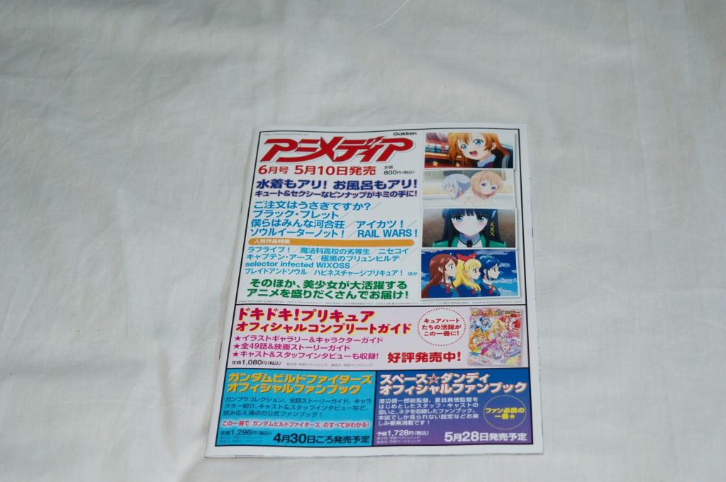 Haruhichan.com Megami MAGAZINE June 2014 Star Plus One + Next Generation comic 2