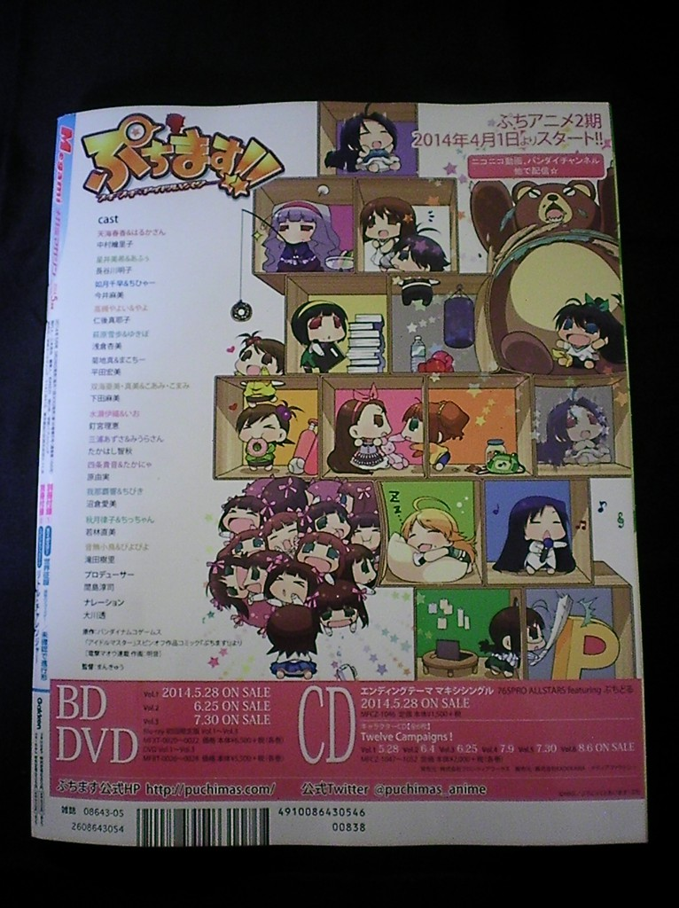 Haruhichan.com Megami MAGAZINE May 2014 posters Puchimas!! Petit Petit iDOLM@STER