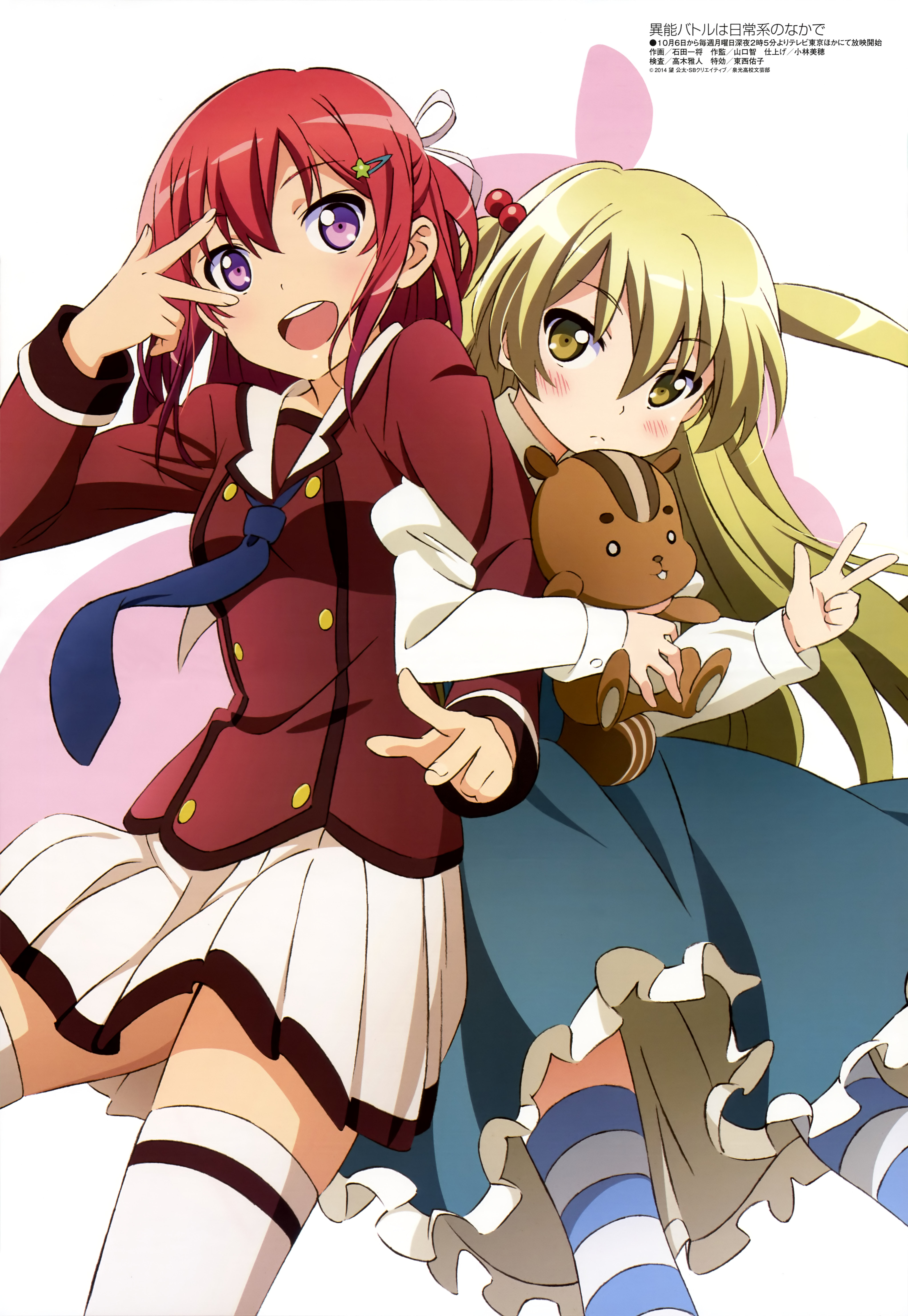 Haruhichan.com Megami MAGAZINE November 2014 posters dress himeki_chifuyu inou-battle_wa_nichijou-kei_no_naka_de ishida_kazumasa kanzaki_tomoyo seifuku thighhighs