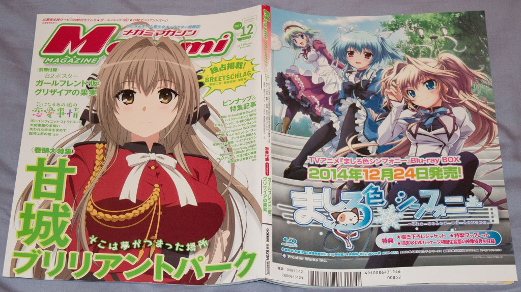 Haruhichan.com-Megami-magazine-December-2014-Cover and Back