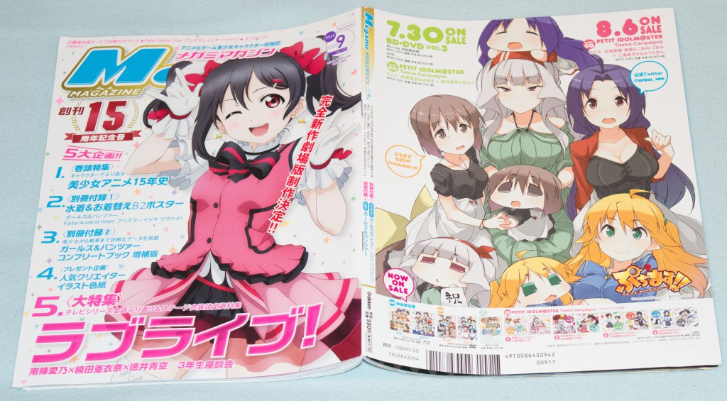 Haruhichan.com Megami magazine September 2014 cover and back
