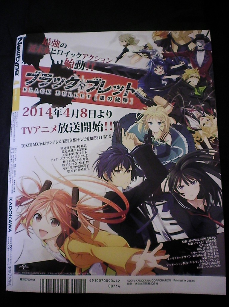 Haruhichan.com NewType April 2014 posters Back