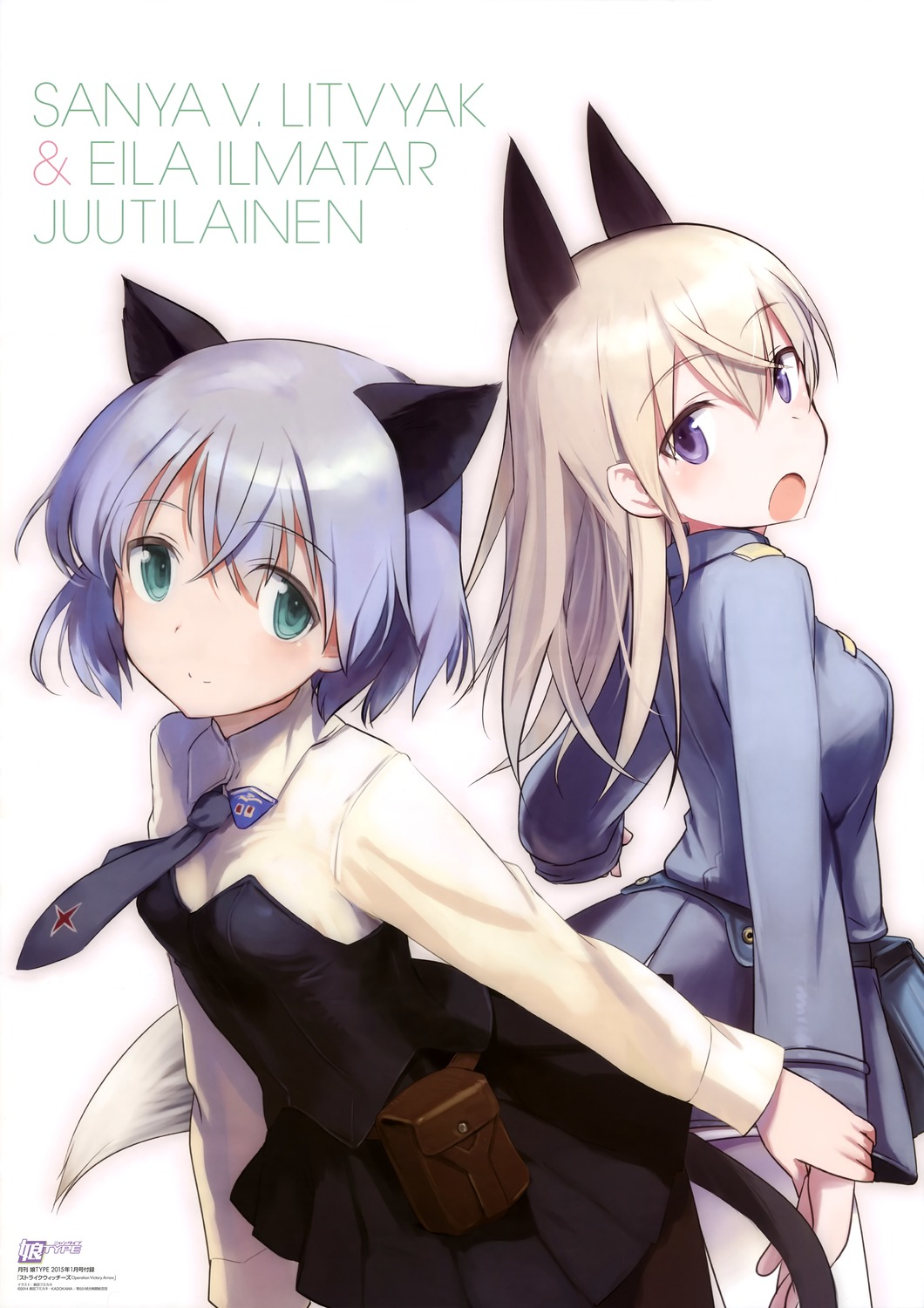 Haruhichan.com NyanType Magazine January 2015 anime posters strike witches operation victory arrow
