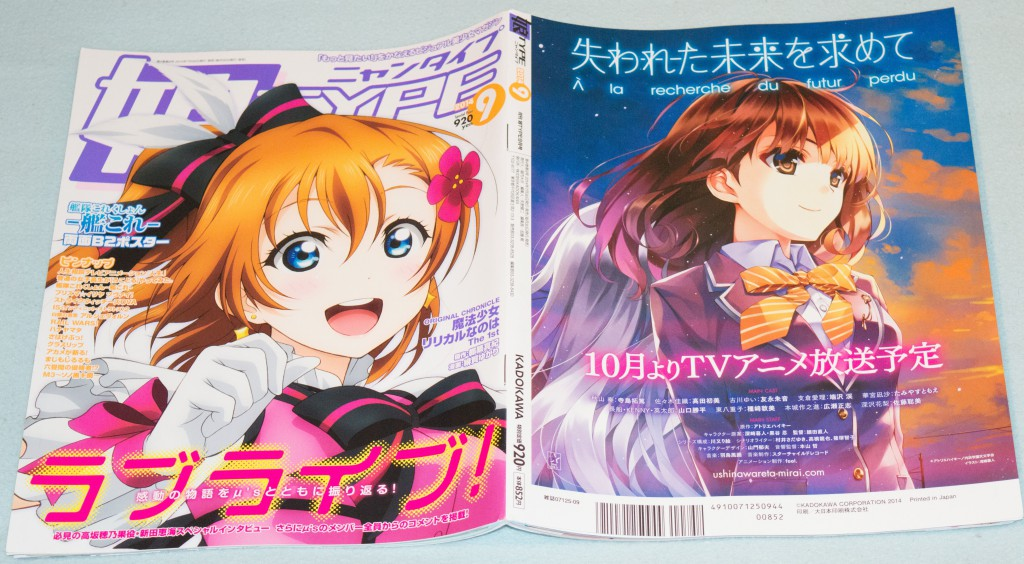 Haruhichan.com NyanType magazine September 2014 cover and back