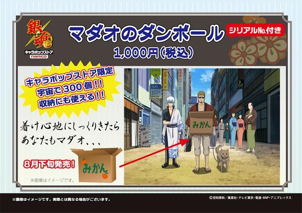 Hasegawa Taizou's Cardboard Box to Go on Sale in Japan 1