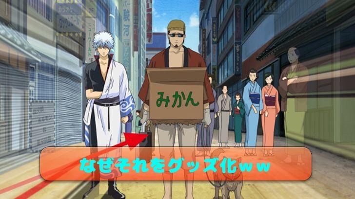 Hasegawa Taizou's Cardboard Box to Go on Sale in Japan 2