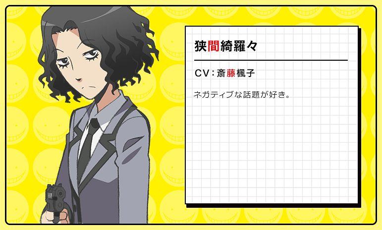 Hazama Kirara Ansatsu Kyoushitsu Character_Haruhichan.com_