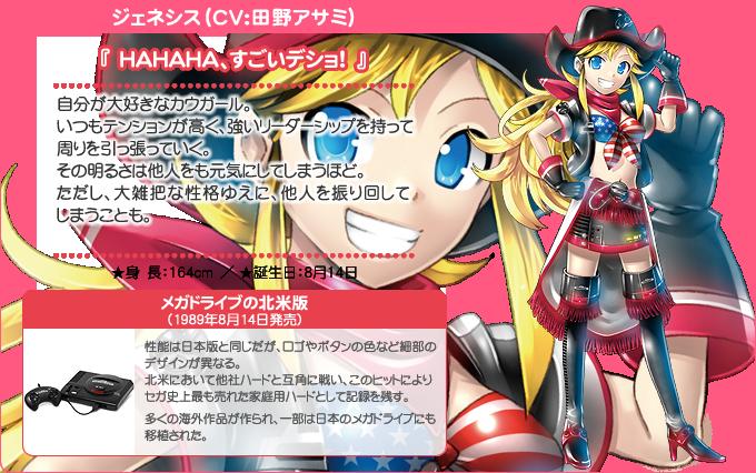 Hi☆sCoool! Seha Girls Sega Hard Girls Genesis haruhichan.com Hi☆sCoool! セハガール
