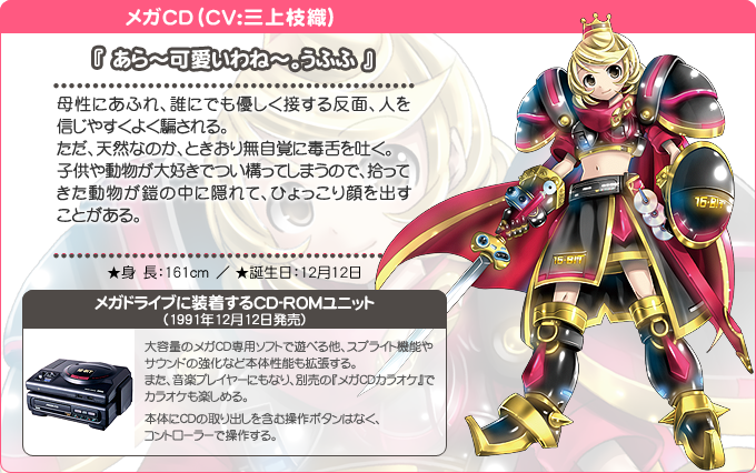 Hi☆sCoool! Seha Girls Sega Hard Girls Mega CD haruhichan.com Hi☆sCoool! セハガール