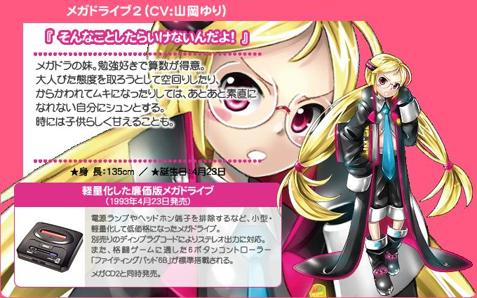 Hi☆sCoool! Seha Girls Sega Hard Girls Mega Drive 2 haruhichan.com Hi☆sCoool! セハガール