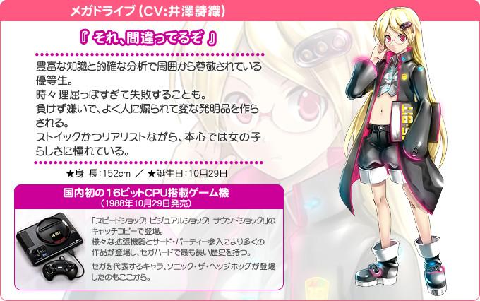 Hi☆sCoool! Seha Girls Sega Hard Girls Mega Drive haruhichan.com Hi☆sCoool! セハガール