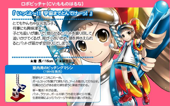 Hi☆sCoool! Seha Girls Sega Hard Girls Robo Pitcher haruhichan.com Hi☆sCoool! セハガール