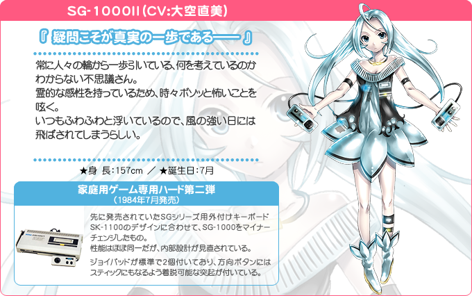 Hi☆sCoool! Seha Girls Sega Hard Girls SG-1000 II haruhichan.com Hi☆sCoool! セハガール