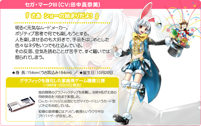Hi☆sCoool! Seha Girls Sega Hard Girls Sega Mark III haruhichan.com Hi☆sCoool! セハガール