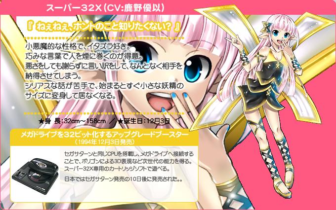 Hi☆sCoool! Seha Girls Sega Hard Girls Super 32X haruhichan.com Hi☆sCoool! セハガール