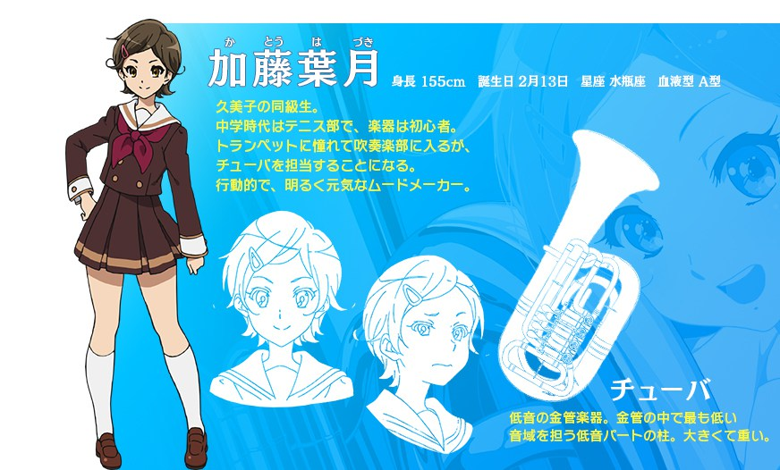 Hibike-Euphonium-Anime-Character-Design-Hazuki-Katou